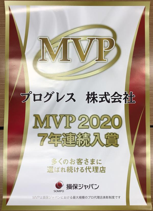 MVP2020 7年連続入賞