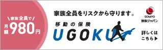 家族全員で月額980円 家族全員をリスクから守ります。移動の保険『UGOKU』損保ジャパン 詳しくはこちら>